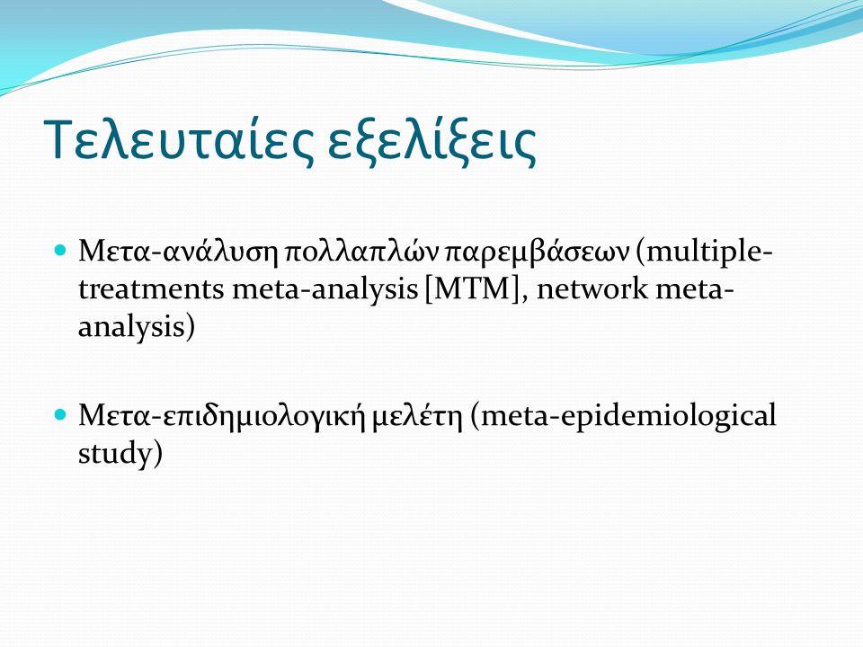 Tελευταίες εξελίξεις Μετα-ανάλυση πολλαπλών παρεμβάσεων (multiple-treatments meta-analysis [MTM], network meta-analysis)
